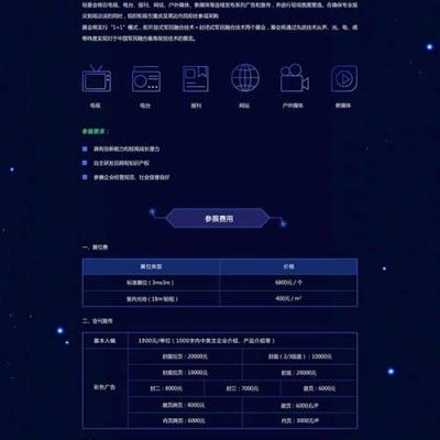 免费静态网页模板下载html5创新科技论坛活动页面模板站长下载网