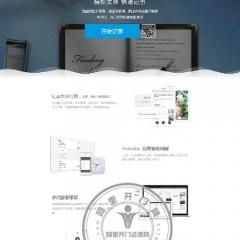 百记快速记事app软件介绍html5专题模板免费静态网页模板下载站长源码网