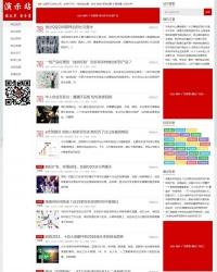 个人博客文章资讯新闻帝国CMS网站模板整站响应式手机自适应HTML5