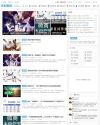 自适应响应式HTML5文章博客媒体网站模板帝国CMS后台整站支持手机