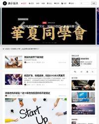 博客资讯文章新闻下载帝国CMS网站模板整站自适应HTML5响应式手机