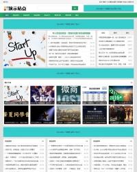 自适应HTML5响应式个人博客文章资讯新闻帝国CMS网站模板整站手机